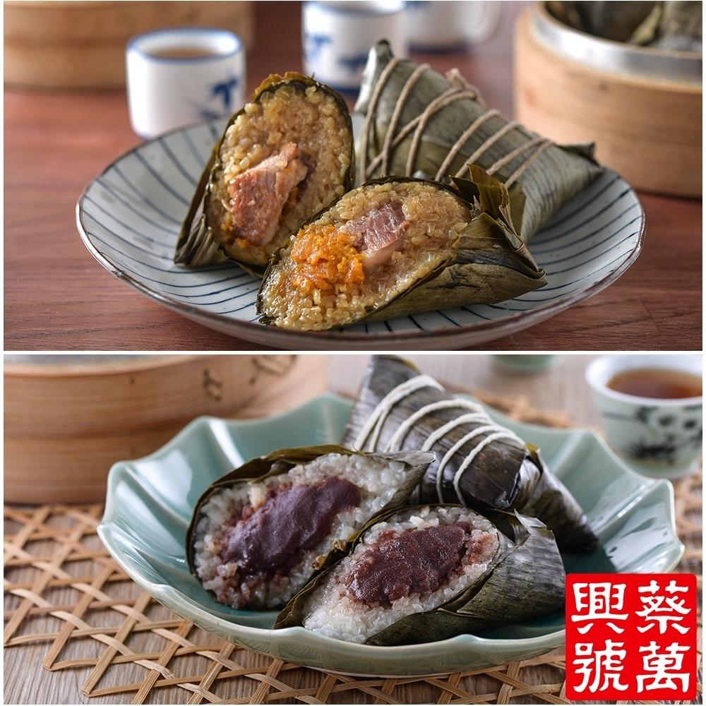 蔡萬興老店 湖州蛋黃鮮肉粽5入(260g/粒)+湖州豆沙粽5入(250g/粒)(端午預購)