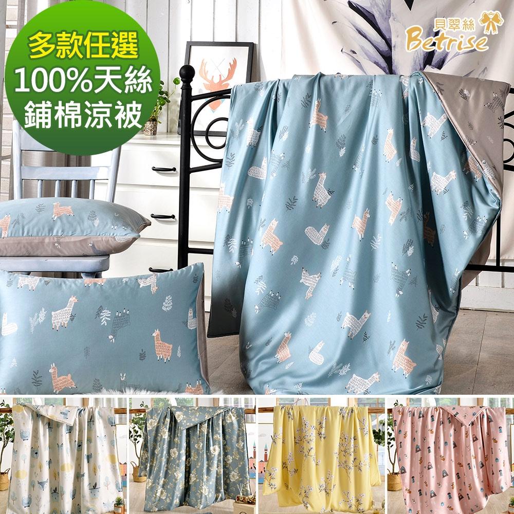 (限時下殺)Betrise 奧地利100%純天絲鋪棉涼被 5X6.5尺一入(獨家加大尺寸)