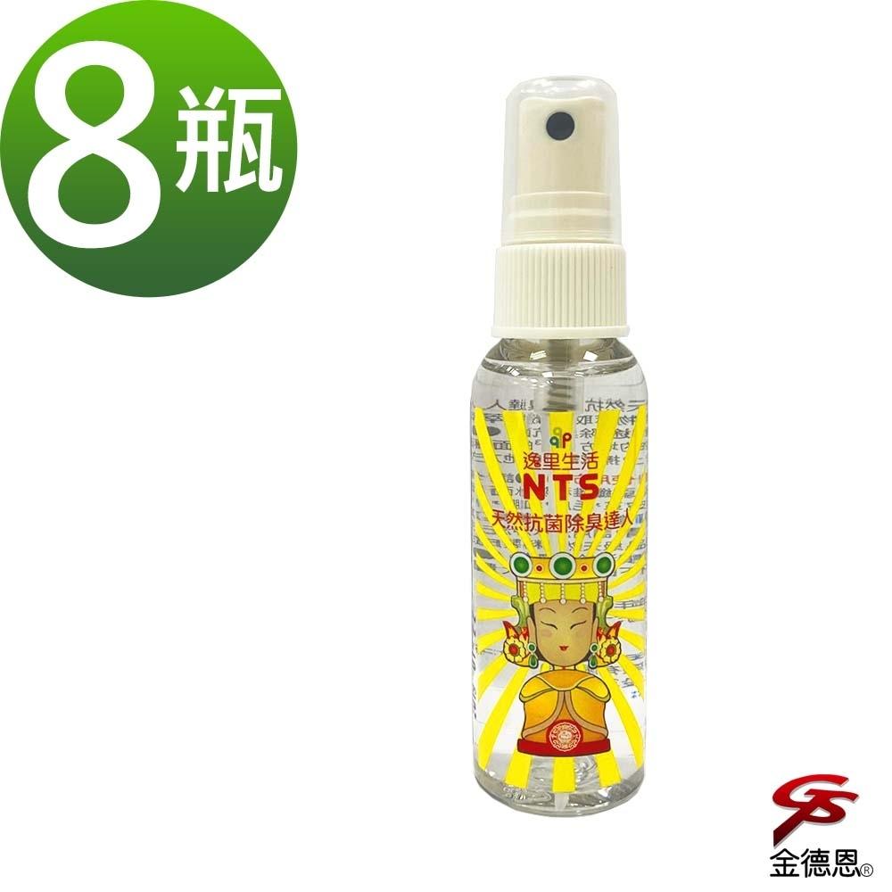 金德恩 台灣製造 8瓶大甲媽保庇聯名款NTS抗菌除臭噴霧1瓶50ml/隨機色