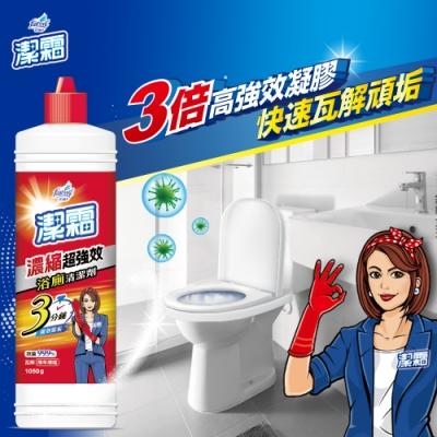 潔霜-S濃縮超強效浴廁清潔劑1050g-淨白青蘋