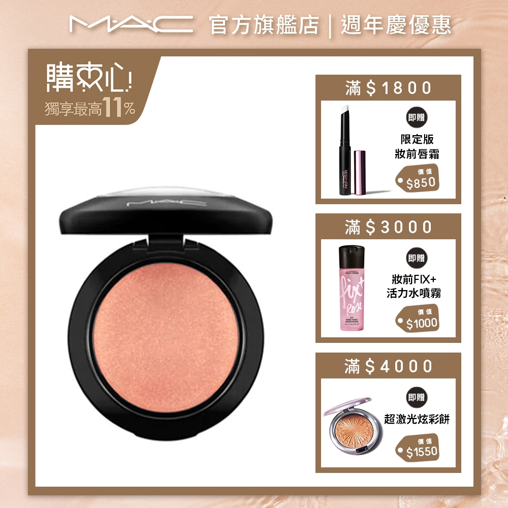 【官方直營】MAC 柔礦迷光腮紅 product image 1