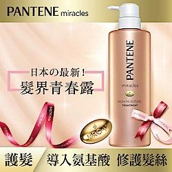 潘婷miracles奇蹟系列 煥活根源護髮精華素 500g
