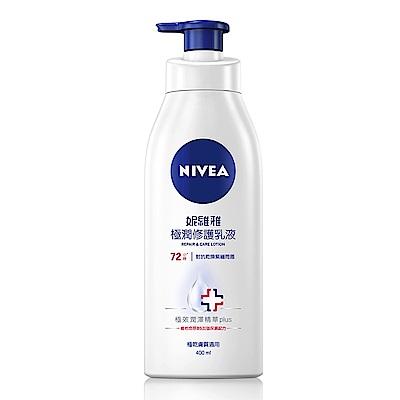 妮維雅 極潤修護乳液400ml