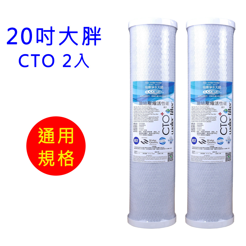 怡康 20吋大胖標準CTO燒結壓縮活性碳濾心2支