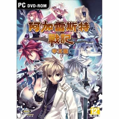 阿加雷斯特戰記  PC 中文平裝版