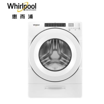 [時時樂限定] Whirlpool惠而浦 17公斤 滾筒洗衣機 8TWFW5620HW