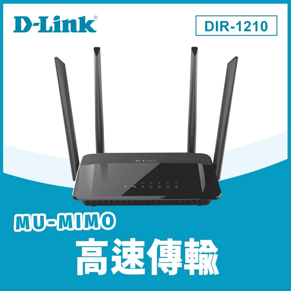 D-Link 友訊 DIR-1210 AC1200 MU-MIMO 無線路由器分享器