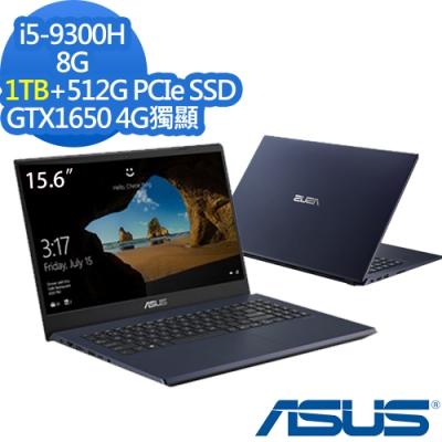 ASUS X571GT 15吋筆電 i5-9300H/8G/1T+512/GTX1650特