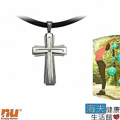 海夫 恩悠數位NU鈦鍺能量精品十字架鈦鍺能量項鍊_大款/小款