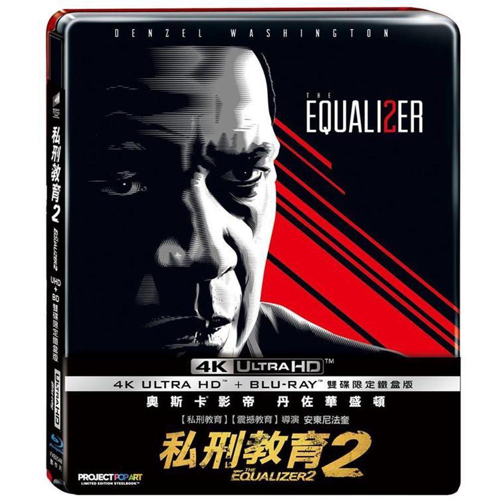 私刑教育2 UHD+BD雙碟限定版 鐵盒版  藍光  BD