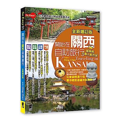 開始在關西自助旅行(京都‧大阪‧神戶‧奈良)(全新增訂版)