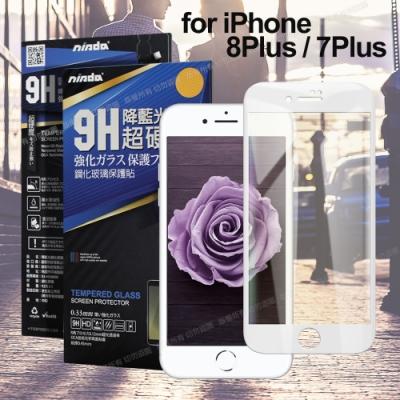 NISDA for iPhone 8Plus /7Plus 降藍光9H滿版超硬度保護貼-白