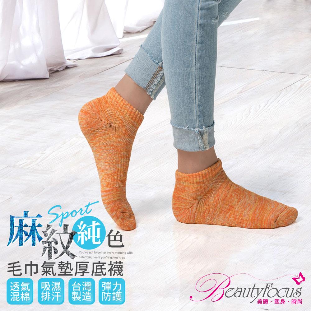 襪子 MIT麻花休閒氣墊襪(橘黃) BeautyFocus
