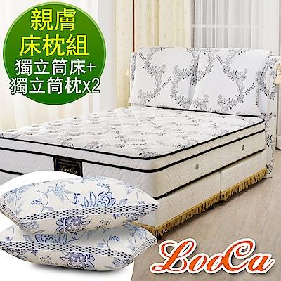 (親膚床枕組)LooCa 皇御精品天絲獨立筒床墊(雙人)+天絲獨立筒枕x2