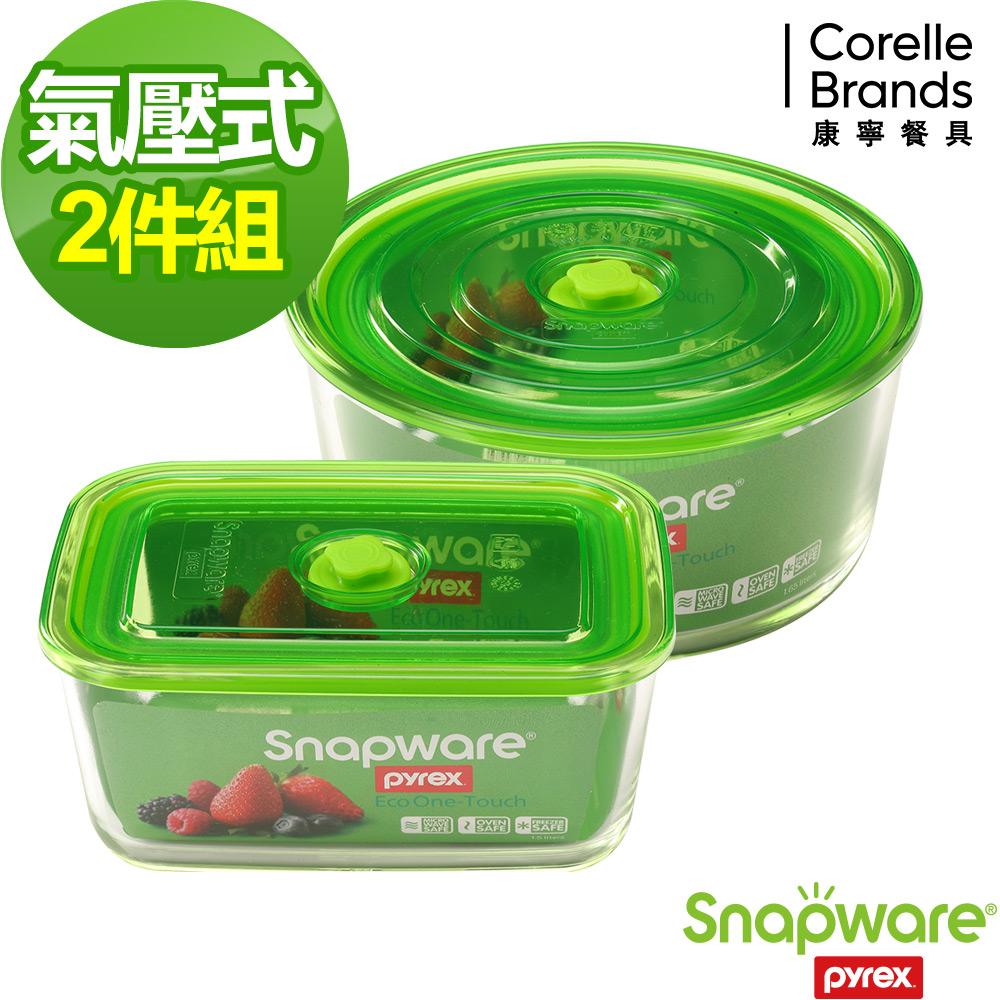 康寧密扣 Eco One Touch氣壓式玻璃保鮮盒2件組(204)