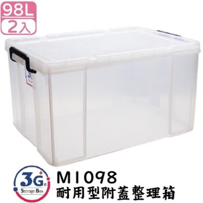 3G+ Storage Box M1098耐用型附蓋整理箱98L(2入) 多用途收納整理箱 日式強固型 可疊式收納箱 PP收納箱 掀蓋塑膠透明整理箱 防潮收納箱 玩具收納箱 寵物箱 厚型