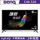 BenQ 40吋 Full HD 黑湛屏低藍光 液晶顯示器 C40-510(不含視訊盒) product thumbnail 1