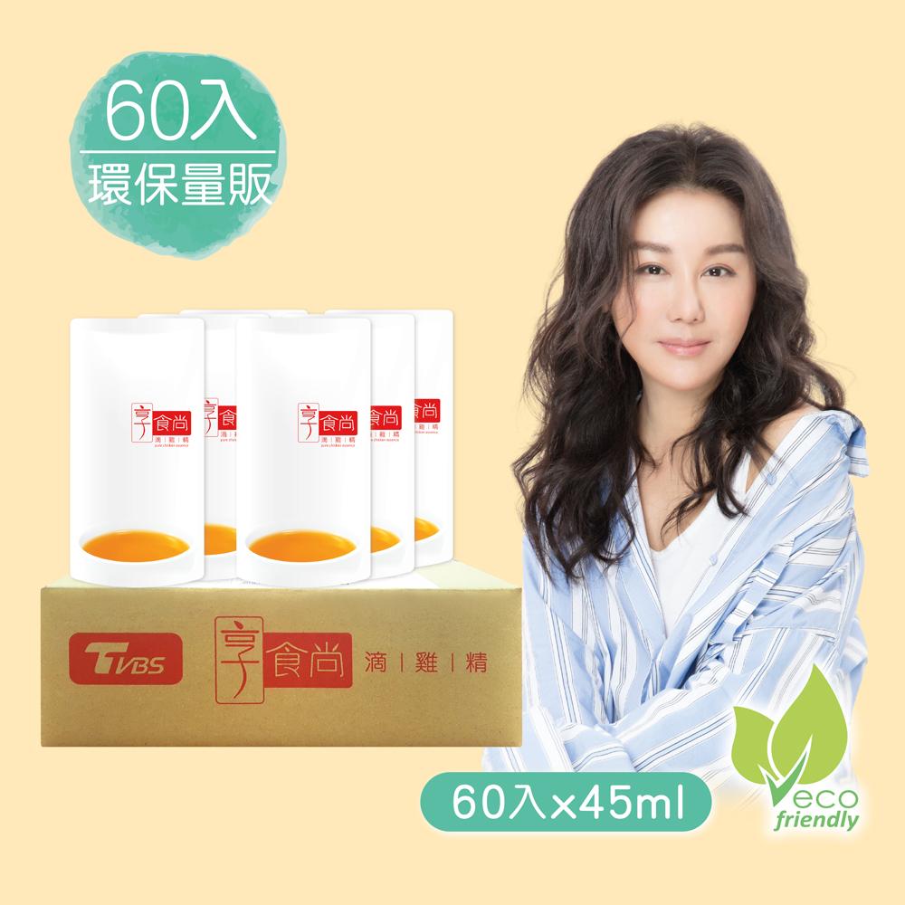 享食尚滴雞精環保量販組(60入/45ml)