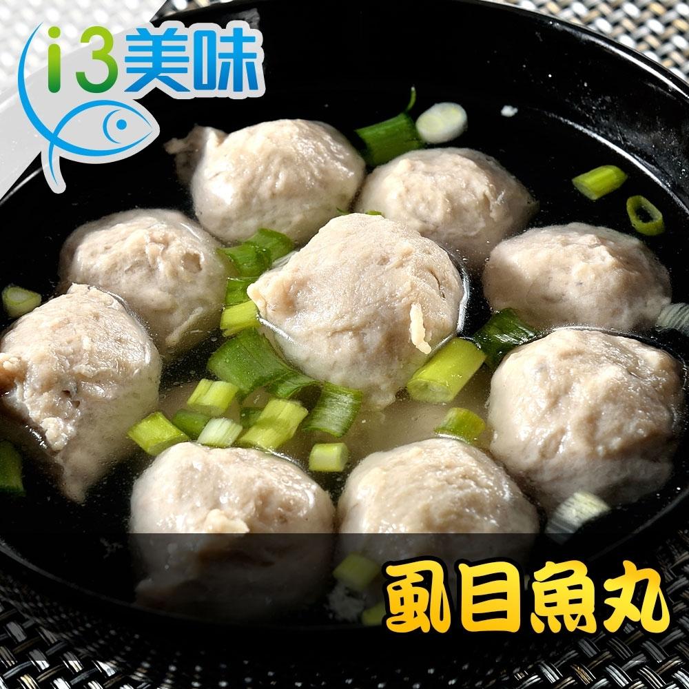 (任選)愛上美味-虱目魚丸1包(300g±10%/包)