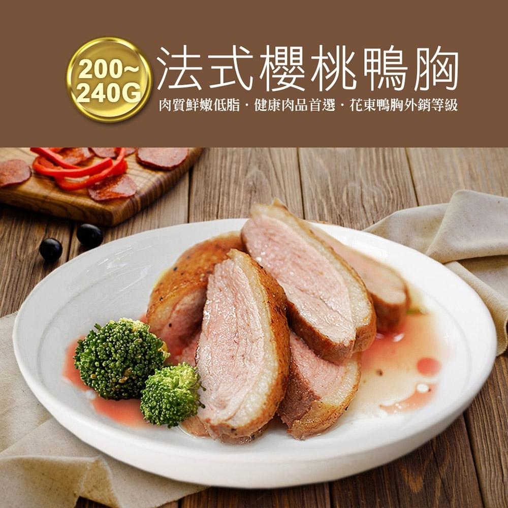 (滿額)築地一番鮮-法式櫻桃鴨胸肉1片(約200-240g/片)