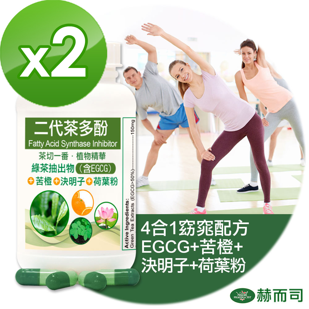 赫而司 FASLIM-EGCG二代茶多酚4合1膠囊(90顆*2罐/組)