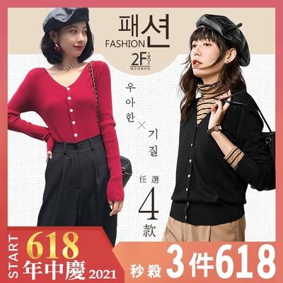 [時時樂]2F韓衣-韓版優雅簡約素色外套-4款任選(M-XL)-3件618