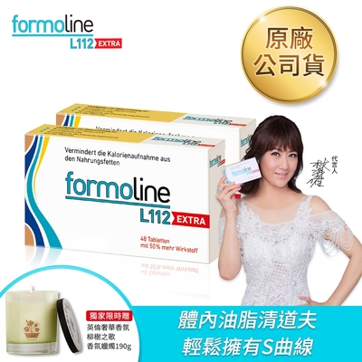 (買就送香氛蠟燭)芙媚琳-FORMOLINE-L112-EXTRA窈窕加強錠 48錠x2盒(德國L112 升級版)