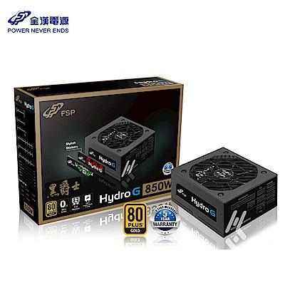 FSP 全漢 HG850 黑爵士850W 80 PLUS 金牌 全模組化 電源供應器