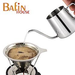 【Bafin House】2人份 咖啡不鏽鋼濾網 & 掛耳式手沖壺組