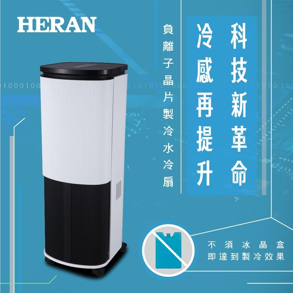 HERAN禾聯 10L 負離子晶片製冷水冷扇 HWF-10JL010
