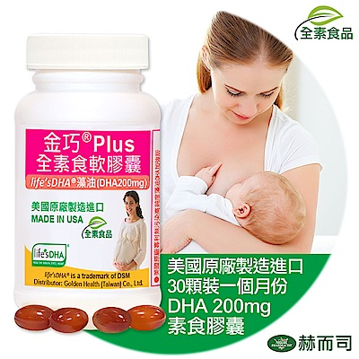 赫而司 金巧Plus植物軟膠囊LifesDHA藻油(DHA200mg)(30顆/罐)