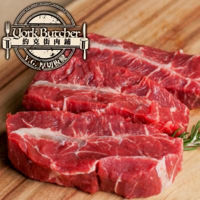 (滿額) 約克街肉舖 頂級澳洲草飼牛板腱牛排2片  (100公克±10%/片)