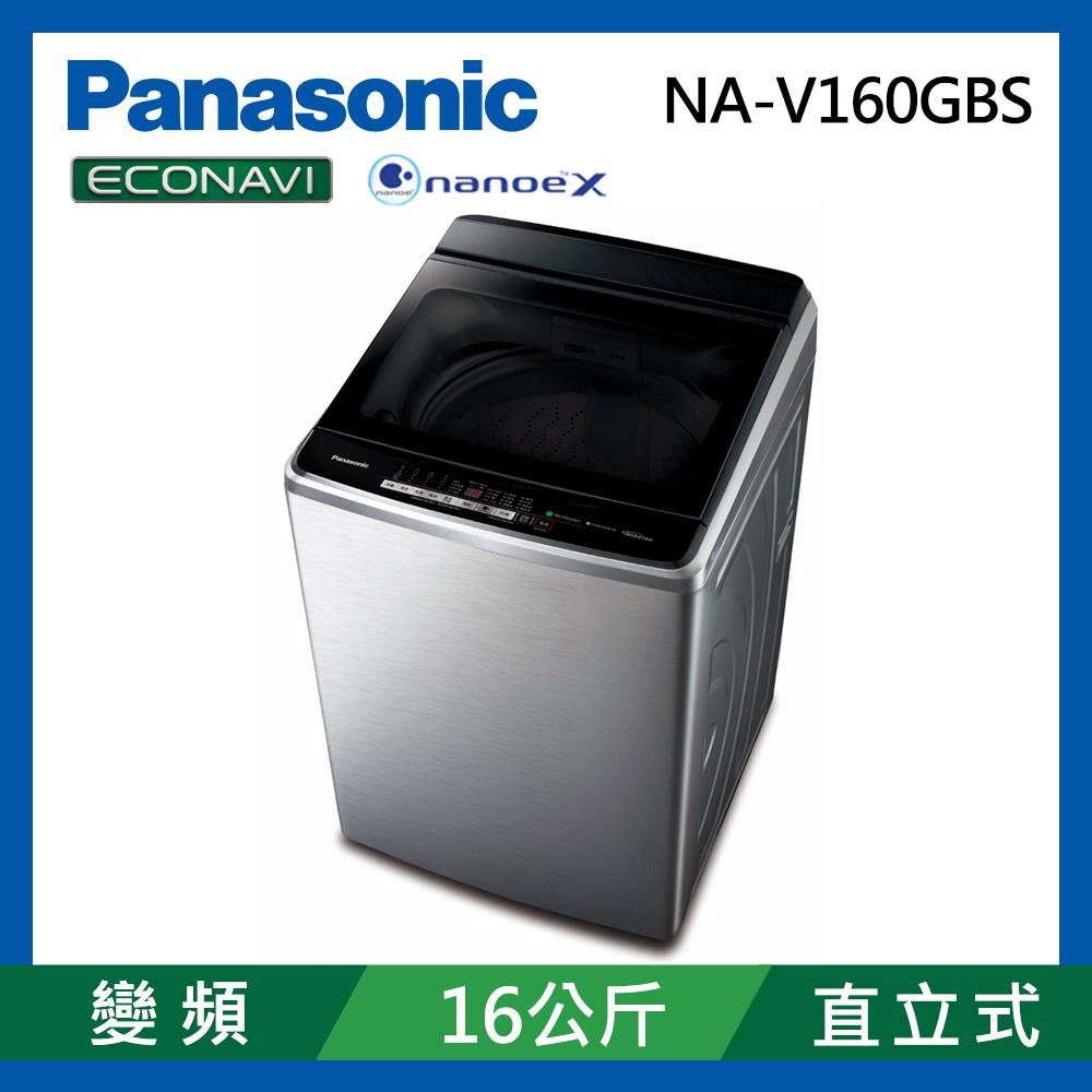 [館長推薦] Panasonic國際牌 16公斤 變頻直立式洗衣機 NA-V160GBS-S 不鏽鋼