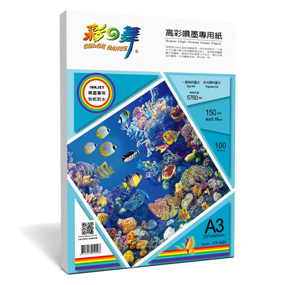 彩之舞 A3 防水高彩 噴墨專用紙 HY-A05 500張