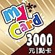 MyCard 3000點虛擬點數卡 product thumbnail 1
