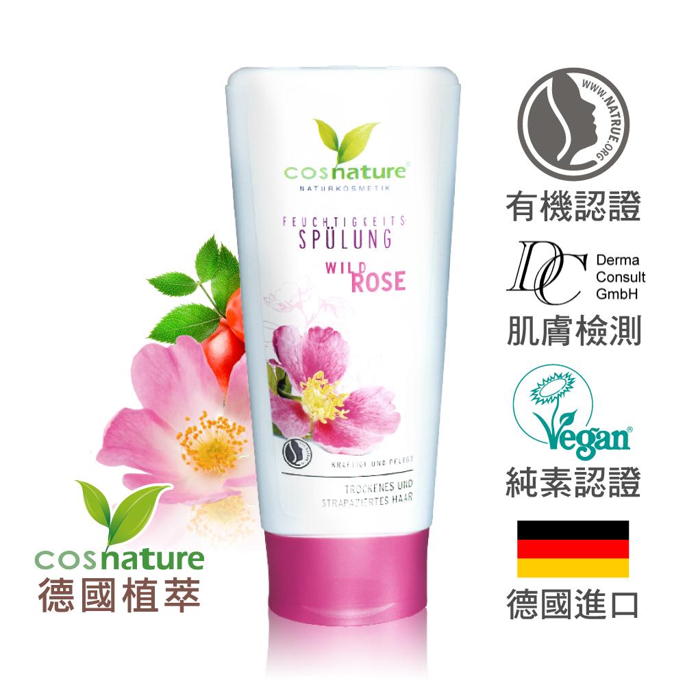 歐森 德國植萃cosnature 有機玫瑰亮澤護髮乳 (200ml)