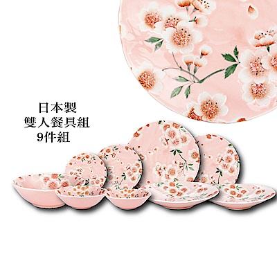Royal Duke 日本製滿開櫻陶瓷碗盤9件組(雙人餐具)