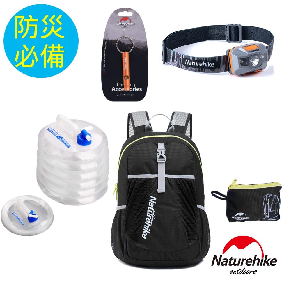 防災包 Naturehike 輕便防水USB充電四段式LED頭燈+儲水桶+後背包+口哨