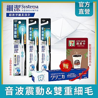 [時時樂限定!加贈咖啡卷]日本獅王LION 細潔音波震動牙刷(小巧頭)+刷頭x2 贈固齒佳牙膏