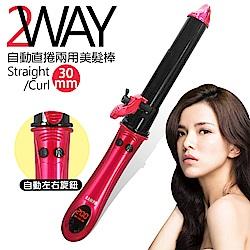 【SAMPO 聲寶】二合一自動直捲兩用美髮棒(HC-Z1708L)