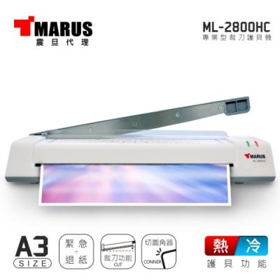 福利品-MARUS馬路 A3冷熱雙溫多功能裁刀護貝機(ML-2800HC)