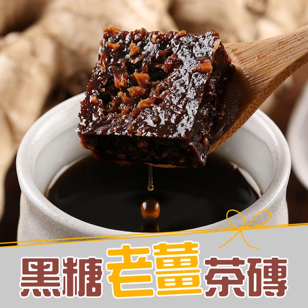 【愛上新鮮】黑糖老薑茶磚8包組(10塊/300g±3%/包)