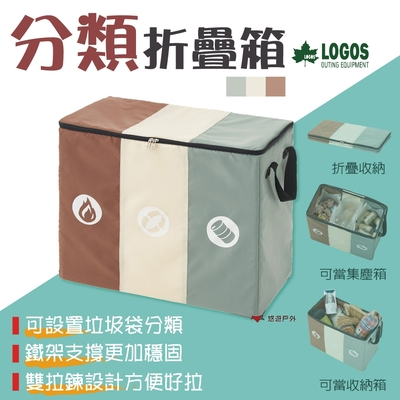 【LOGOS】分類折疊箱_LG88230210 (悠遊戶外)
