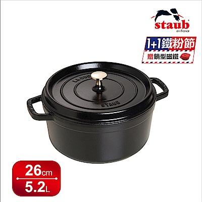 法國Staub 圓型琺瑯鑄鐵鍋 26cm 黑色