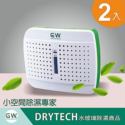 GW水玻璃 無線式迷你除濕機(小) E-333 2入