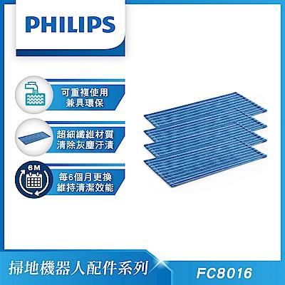 飛利浦3合1拖地吸塵器專用配件 FC8016/01