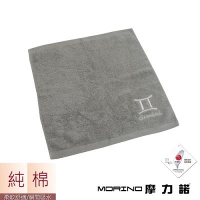 MORINO摩力諾 個性星座方巾/手帕-雙子座-尊榮灰