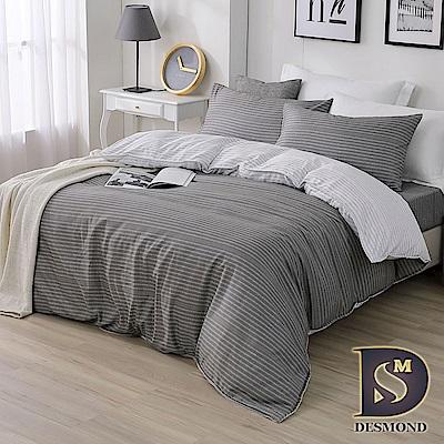 DESMOND 簡約主義  加大-天絲涼被床包組/3M吸濕排汗專利技術/TENCEL