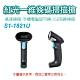 EZINK S1-1821U 有線 一維紅光 手持式條碼掃描槍 product thumbnail 1
