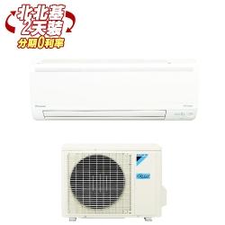 DAIKIN大金 大關7-9坪變頻冷暖分離式冷氣RXV50SVLT/FTXV50SVLT